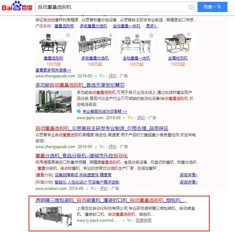 上海龙应自动化科技有限公司